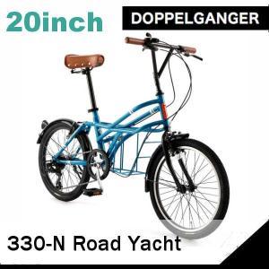 ミニベロ ドッペルギャンガー 330-N ロードヨット (アマルフィ) (DOPPELGANGER 330-N-BL ROADYACHT) sas-ad