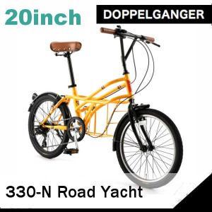 ミニベロ ドッペルギャンガー 330-N ロードヨット (リスボア) (DOPPELGANGER 330-N-YL ROADYACHT) sas-ad