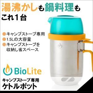 バイオライト biolite ケトルポット(KettlePot)|sas-ad