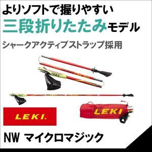 【ノルディックウォーキングポール】レキ LEKI NWマイクロマジック【1300310】|sas-ad