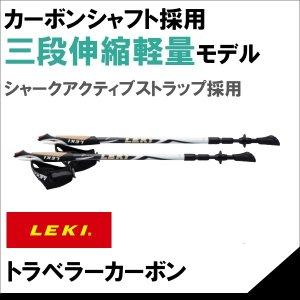 【ノルディックウォーキングポール】レキ LEKI トラベラーカーボン【1300313】|sas-ad