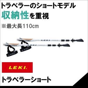 【ノルディックウォーキングポール】レキ LEKI トラベラーショート【1300191】|sas-ad