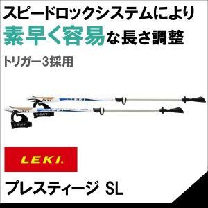 【ノルディックウォーキングポール】レキ LEKI プレスティージSL【1300262】|sas-ad