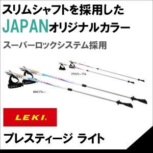 【ノルディックウォーキングポール】レキ LEKI プレスティージ ライト【1300263】|sas-ad
