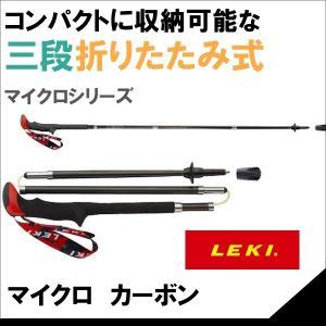 レキ LEKI マイクロ カーボン【1300289】|sas-ad