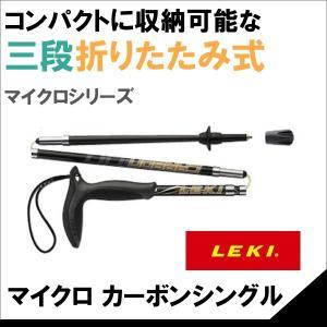 レキ LEKI マイクロ カーボン シングル【1300292】【1300293】|sas-ad