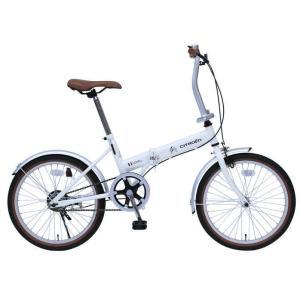 ミムゴ シトロエン FDB20G (バニラホワイト)折り畳み自転車 CITROEN FDB20G (MG-CTN20G) フォールディングバイク 365 【送料無料・メーカー直送・代引き不可|sas-ad