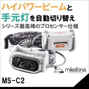 マイルストーン milestone MS-C2|sas-ad