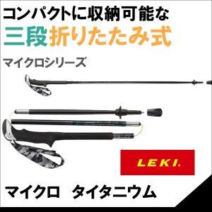 レキ LEKI マイクロ タイタニウム【1300291】|sas-ad