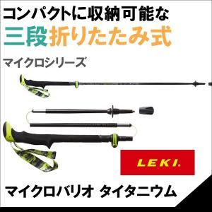 レキ LEKI マイクロバリオ タイタニウム【1300290】|sas-ad