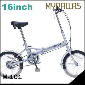 折り畳み自転車 16インチ折りたたみ自転車 マイパラスM-101  (シルバー) (MYPALLAS M-101) 折畳み自転車|sas-ad