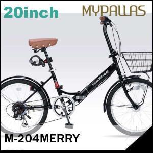 折り畳み自転車 20インチ6段変速オートライト付き折りたたみ自転車 マイパラスM-204MERRY  (ブラック) (MYPALLAS M-204MERRY) 折畳み自転車|sas-ad