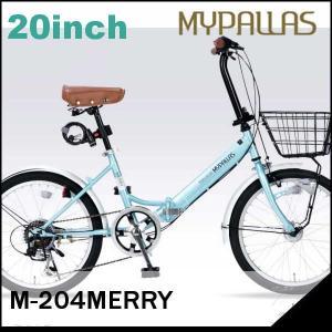 折り畳み自転車 20インチ6段変速オートライト付き折りたたみ自転車 マイパラスM-204MERRY  (クールミント) (MYPALLAS M-204MERRY) 折畳み自転車|sas-ad