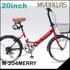 折り畳み自転車 20インチ6段変速オートライト付き折りたたみ自転車 マイパラスM-204MERRY  (レッド) (MYPALLAS M-204MERRY) 折畳み自転車|sas-ad