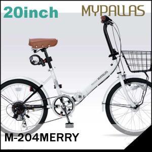 折り畳み自転車 20インチ6段変速オートライト付き折りたたみ自転車 マイパラスM-204MERRY  (ホワイト) (MYPALLAS M-204MERRY) 折畳み自転車|sas-ad