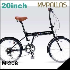 折り畳み自転車 20インチ6段変速付き折りたたみ自転車 マイパラスM-208  (ブラック) (MYPALLAS M-208)|sas-ad
