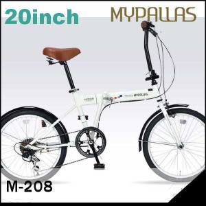 折り畳み自転車 20インチ6段変速付き折りたたみ自転車 マイパラスM-208  (アイボリー) (MYPALLAS M-208)|sas-ad