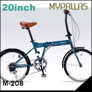 折り畳み自転車 20インチ6段変速付き折りたたみ自転車 マイパラスM-208  (オーシャン) (MYPALLAS M-208) 折畳み自転車|sas-ad