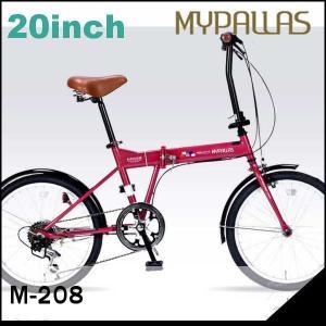 折り畳み自転車 20インチ6段変速付き折りたたみ自転車 マイパラスM-208  (ルージュ) (MYPALLAS M-208)|sas-ad