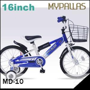 子供用自転車 16インチ マイパラスMD-10 (ブルー)(MYPALLAS MD-10)子ども用自転車 sas-ad