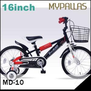 子供用自転車 16インチ マイパラスMD-10 (ブラック)(MYPALLAS MD-10)子ども用自転車 sas-ad