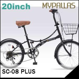 折り畳み自転車 20インチ6段変速付き折りたたみ自転車 マイパラスSC-08 PLUS (マットブラック) (MYPALLAS SC-08 PLUS) 折畳み自転車|sas-ad