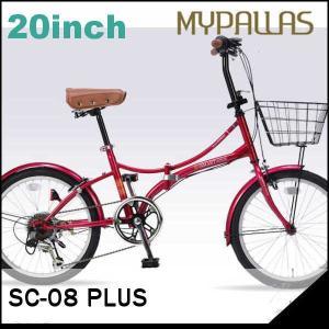 折り畳み自転車 20インチ6段変速付き折りたたみ自転車 マイパラスSC-08 PLUS (クリムゾン) (MYPALLAS SC-08 PLUS) 折畳み自転車|sas-ad