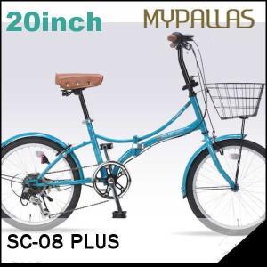 折り畳み自転車 20インチ6段変速付き折りたたみ自転車 マイパラスSC-08 PLUS (ターコイズ) (MYPALLAS SC-08 PLUS) 折畳み自転車|sas-ad