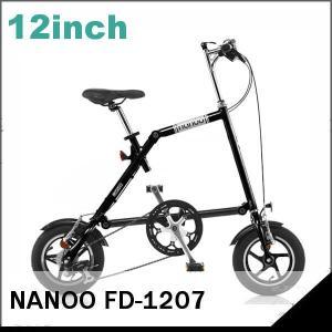 NANOO FD-1207 アルミ 折り畳み自転車 12インチ7段変速 (ブラック 18360)折りたたみ自転車 コンパクト|sas-ad