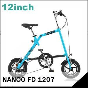 NANOO FD-1207 アルミ 折り畳み自転車 12インチ7段変速 (ブルー 19566)折りたたみ自転車 コンパクト|sas-ad