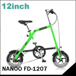 NANOO FD-1207 アルミ 折り畳み自転車 12インチ7段変速 (グリーン 19565)折りたたみ自転車 コンパクト|sas-ad