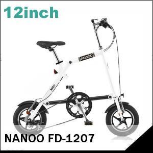 NANOO FD-1207 アルミ 折り畳み自転車 12インチ7段変速 (ホワイト 18361)折りたたみ自転車 コンパクト|sas-ad