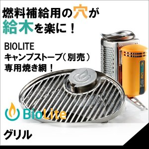 バイオライト biolite グリル (Portable Grill)|sas-ad