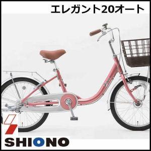 シティサイクル シオノ エレガント 20 オートライト 20MLA-S-HD-J (ローズピンク)  SHIONO ELEGANT 20|sas-ad