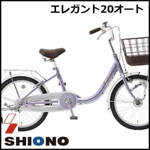 シティサイクル シオノ エレガント 20 オートライト 20MLA-S-HD-J (ライトパープル) SHIONO ELEGANT 20|sas-ad