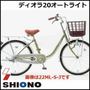 シティサイクル シオノ ディオラ 20オートライト 20ML-S-HD-J (パールオリーブ) SHIONO DIORA 20|sas-ad