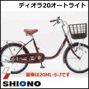 シティサイクル シオノ ディオラ 20オートライト 20ML-S-HD-J (ワインレッド)  SHIONO DIORA 20|sas-ad