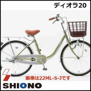 シティサイクル シオノ ディオラ 20 20ML-S-J (パールオリーブ) SHIONO DIORA 20|sas-ad