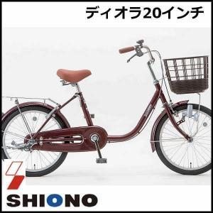 シティサイクル シオノ ディオラ 20 20ML-S-J (ワインレッド) SHIONO DIORA 20|sas-ad