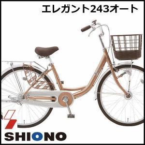シティサイクル シオノ エレガント 24 内装3段 オートライト 24MLA-S-3-HD-J (ライトブラウン) SHIONO ELEGANT 243|sas-ad