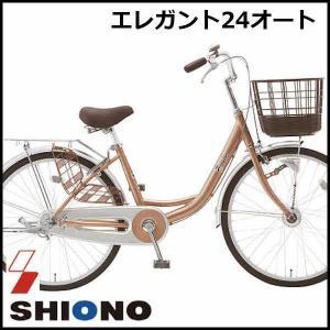 シティサイクル シオノ エレガント 24 オートライト 24MLA-S-HD-J (ライトブラウン)  SHIONO ELEGANT 24|sas-ad