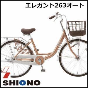 シティサイクル シオノ エレガント 26 内装3段 オートライト 26MLA-S-3-HD-J (ライトブラウン) SHIONO ELEGANT 263|sas-ad
