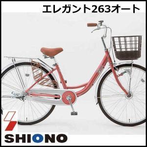 シティサイクル シオノ エレガント 26 内装3段 オートライト 26MLA-S-3-HD-J (ローズピンク) SHIONO ELEGANT 263|sas-ad