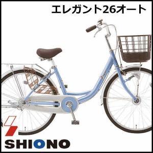 シティサイクル シオノ エレガント 26 オートライト 26MLA-S-HD-J (ライラックブルー)  SHIONO ELEGANT 26|sas-ad