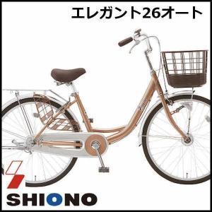シティサイクル シオノ エレガント 26 オートライト 26MLA-S-HD-J (ライトブラウン)  SHIONO ELEGANT 26|sas-ad