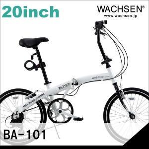 折り畳み自転車 ヴァクセン 20インチアルミ折りたたみ自転車6段変速付 ヴァイス (WACHSEN BA-101 Wei β)  折畳み自転車 sas-ad