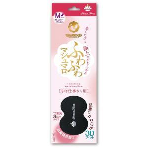アクティカ インソール ふわふわマシュマロ 歩き仕事さん用 女性用 つま先3mm sasaki-materials