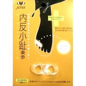アクティカ 内反小趾楽歩 透明タイプ|sasaki-materials