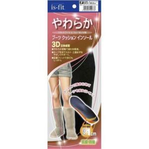 is-fit ブーツクッションインソール フラットブーツとウォーキング用 フリーサイズ(22.0〜25.0cm)|sasaki-materials