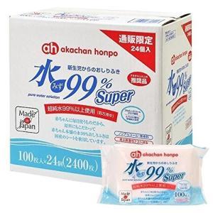 【送料無料】赤ちゃん本舗 水99% Super 新生児からのおしりふき 100枚×24個
